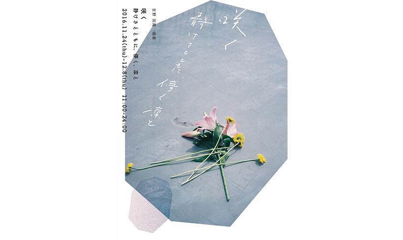 hanayoshino1