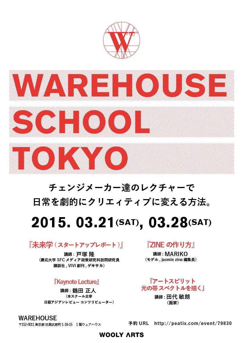 warehousetokyo