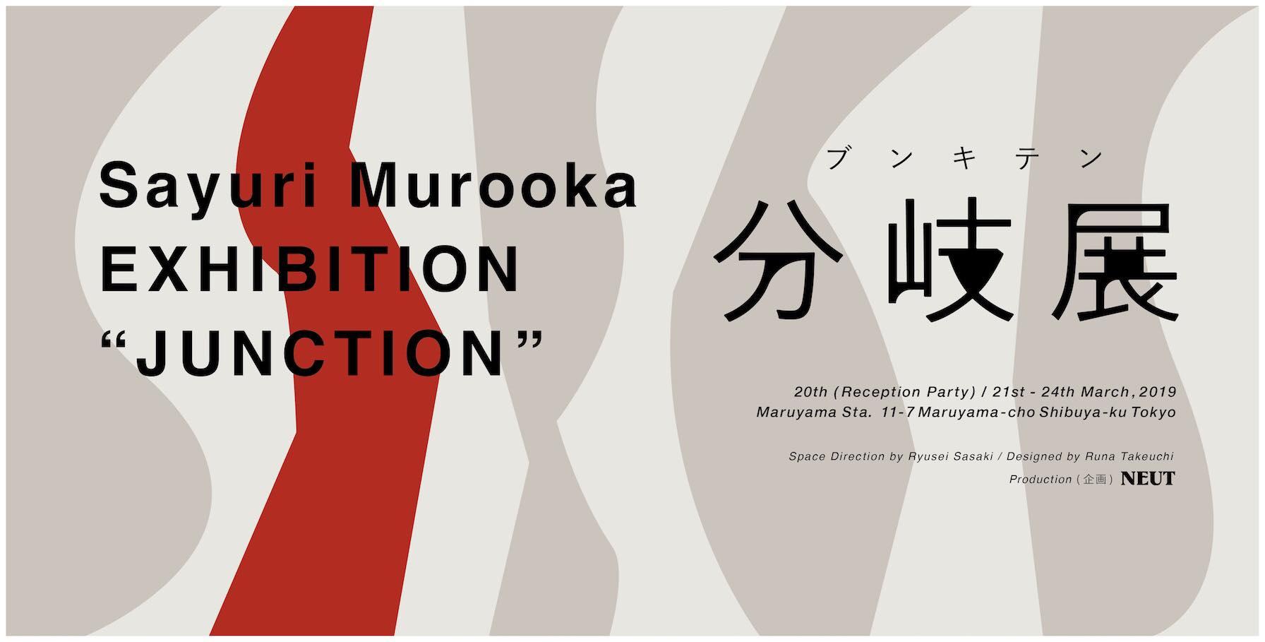 "Sayuri Murooka Exhibition ""Junction"""