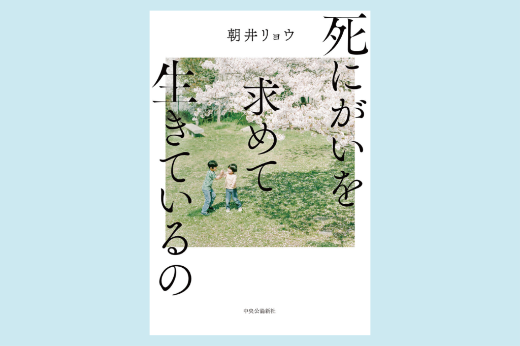 Bookend -Ryo Asai-