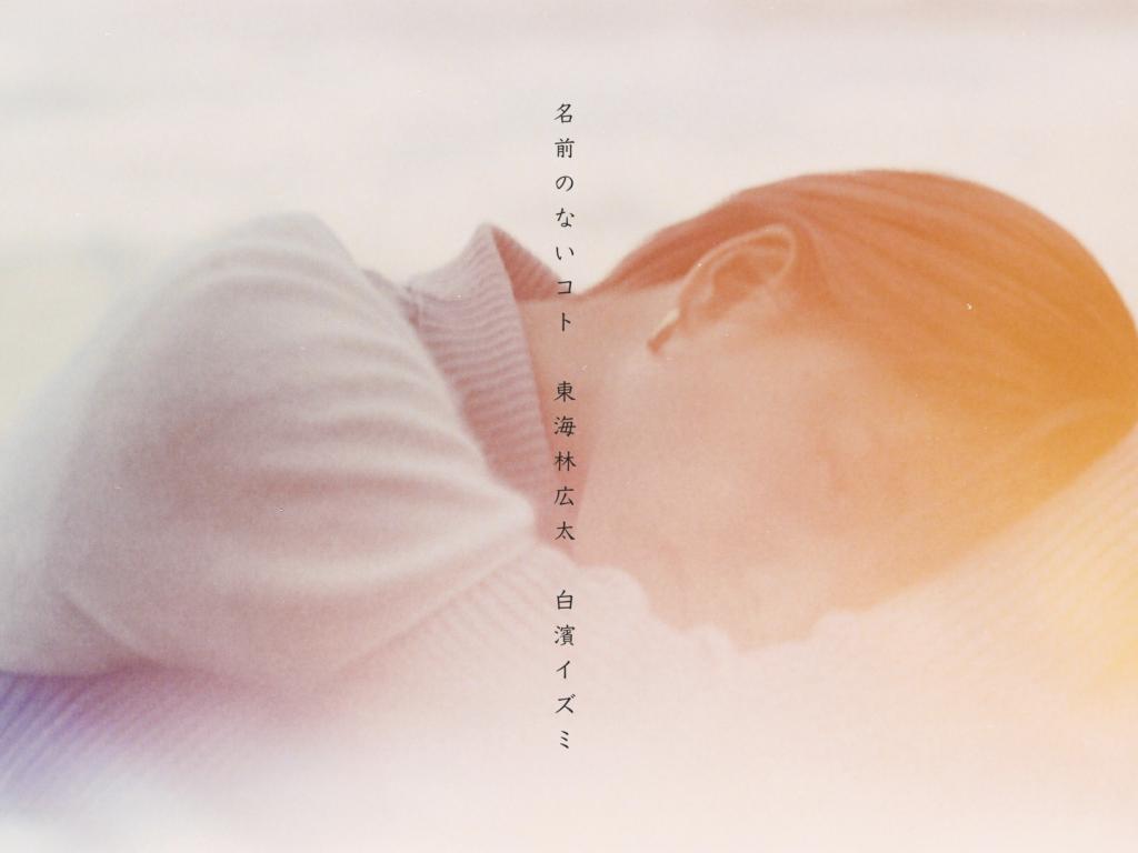 名前のないコト by Izumi Shirahama and Kota Shouji