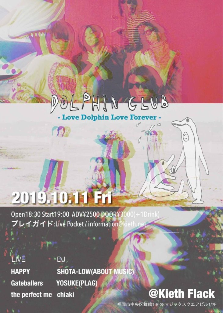 HAPPY×Gateballersによる共同企画『Dolphin Club ~ Love Dolphin Love Forever ~』